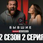 Постер 2 серии 2 сезона