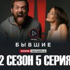 Бывшие 5 серия смотреть